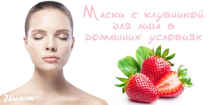 Клубника для кожи лица: свойства продукта и показания к применению