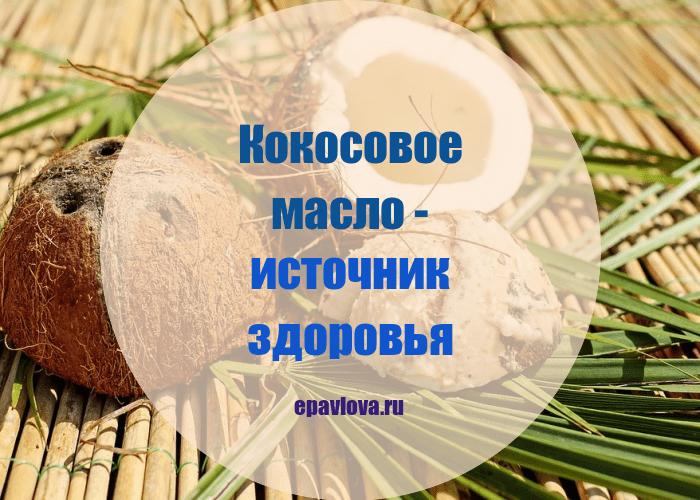 Польза и вред кокосового масла, как правильно использовать