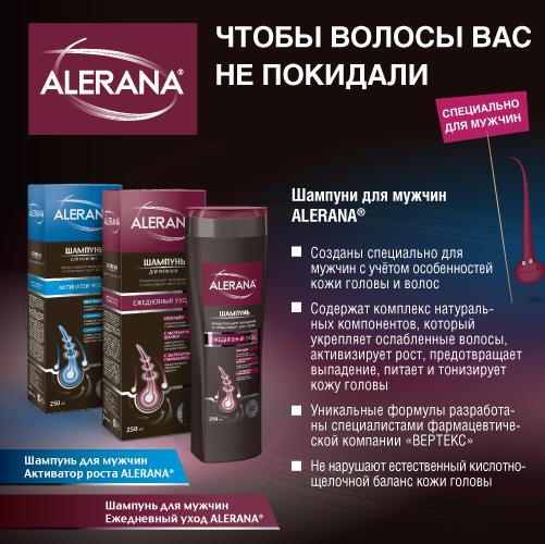 Спрей против выпадения волос алерана