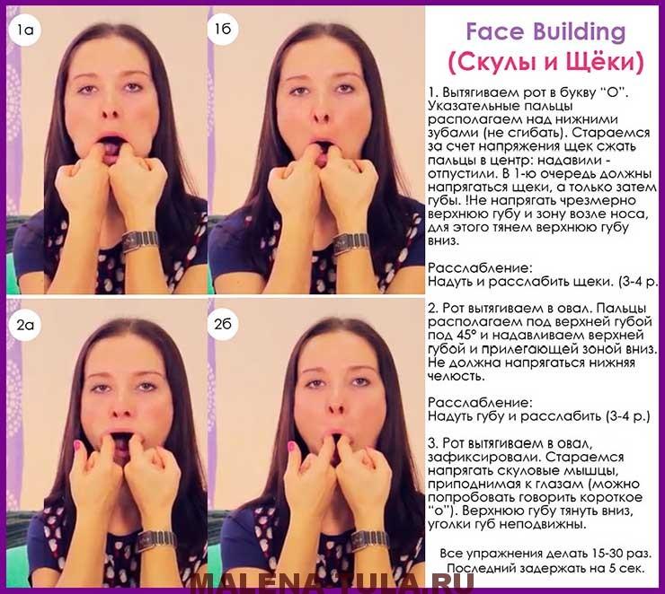 Как убрать щеки: быстро уменьшить пухлый щеки в домашних условиях с помощью упражнений, питания, массажа / mama66.ru