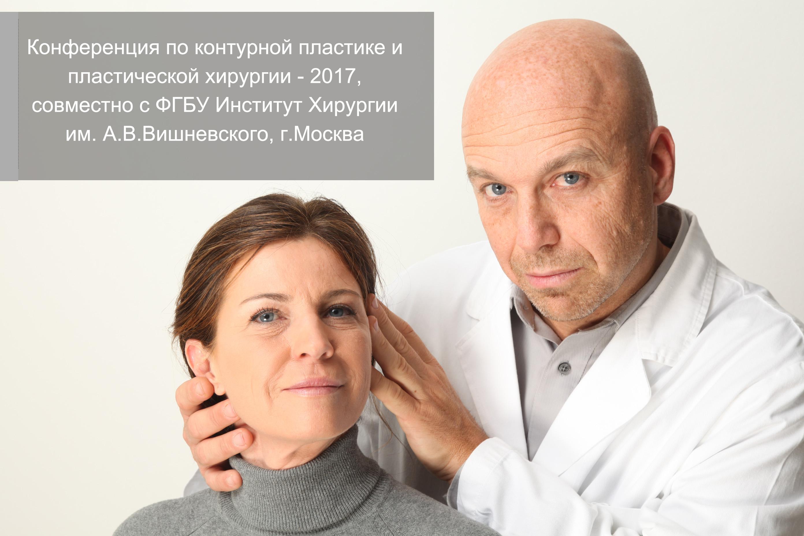 Лучшие хирурги по подтяжке лица в москве: официальный рейтинг tecrussia.ru