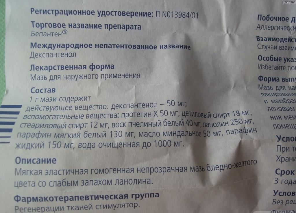 Инструкция бепантен derma питательный лосьон для тела