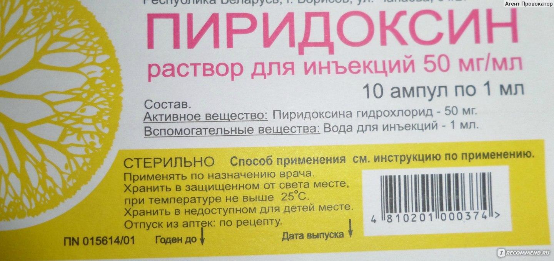 Витамин в12: инструкция по применению, показания и противопоказания