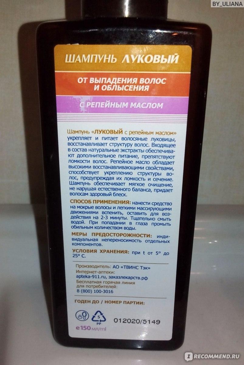 Фитовал - шампунь против выпадения волос, состав, инструкция
