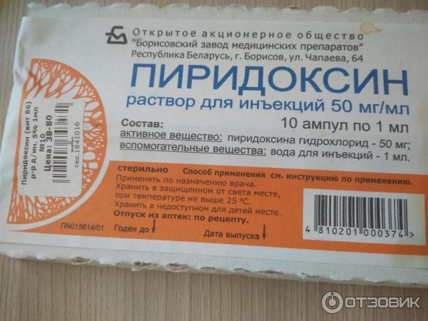 Витамин в12 в ампулах для лица: применение, отзывы