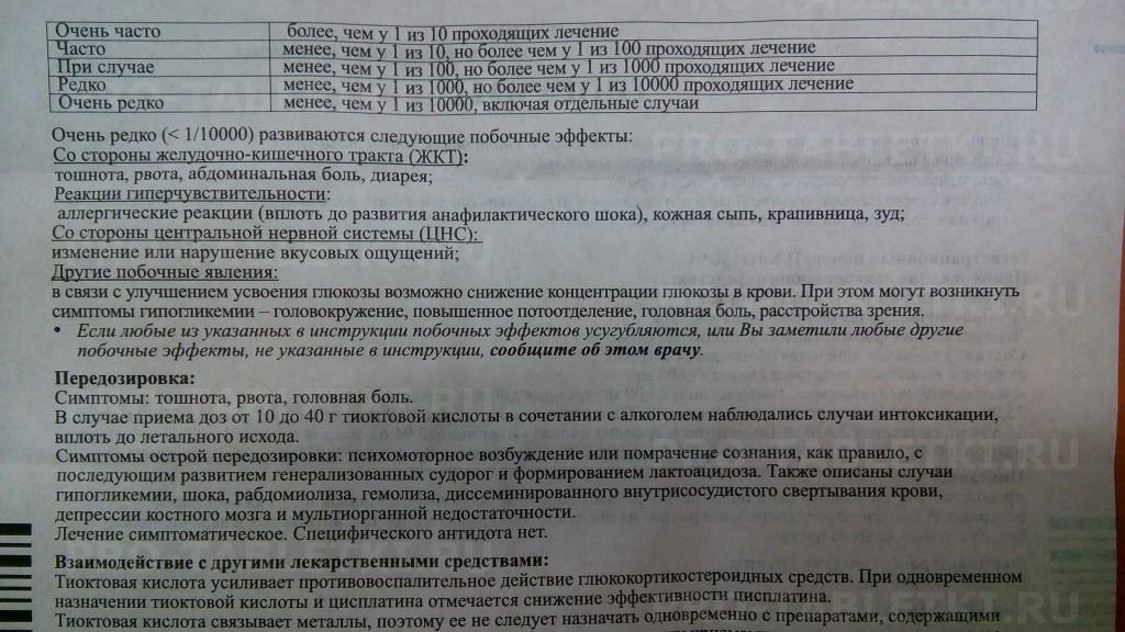Тиогамма: инструкция по применению, состав и формы выпуска, для чего назначают, аналоги, отзывы о препарате