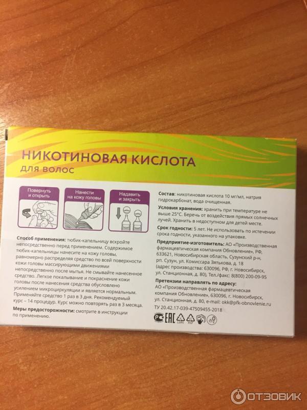 Никотиновая кислота для здоровья волос: все, что вам нужно знать о ниацине