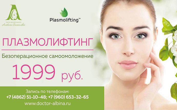 Плазмолифтинг для лица