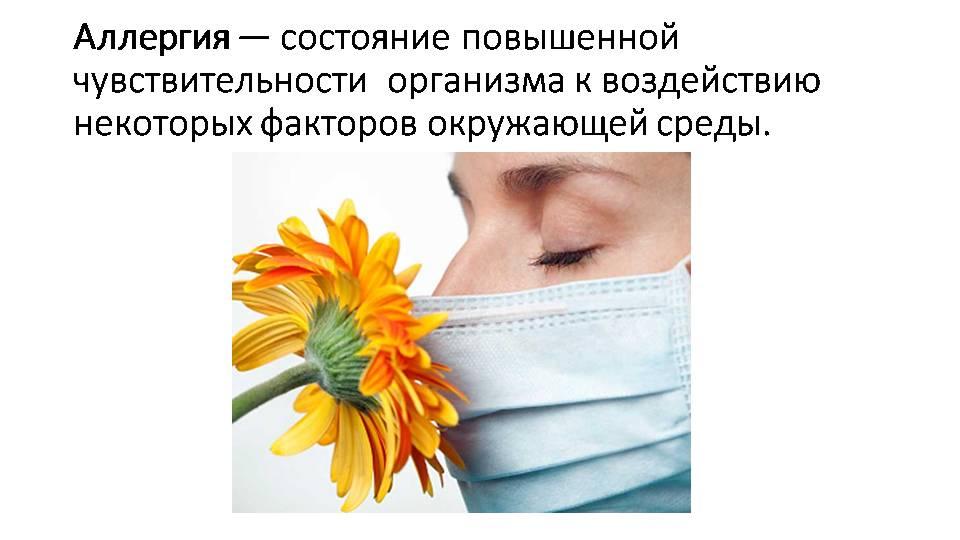 Аллергопробы: тест на аллергию