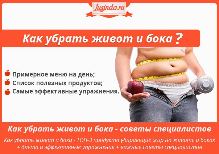 Все секреты, как убрать жир с живота в домашних условиях