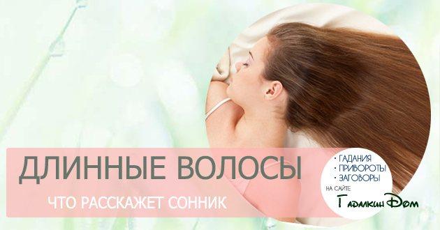Сонник у жены выпадают волосы. к чему снится у жены выпадают волосы видеть во сне - сонник дома солнца