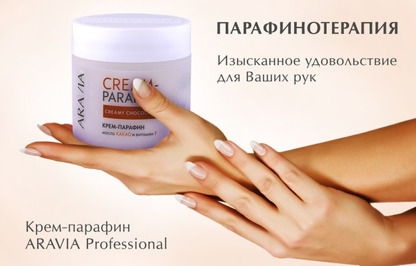 Польза парафиновых ванночек, как делать для рук, ног и лица
