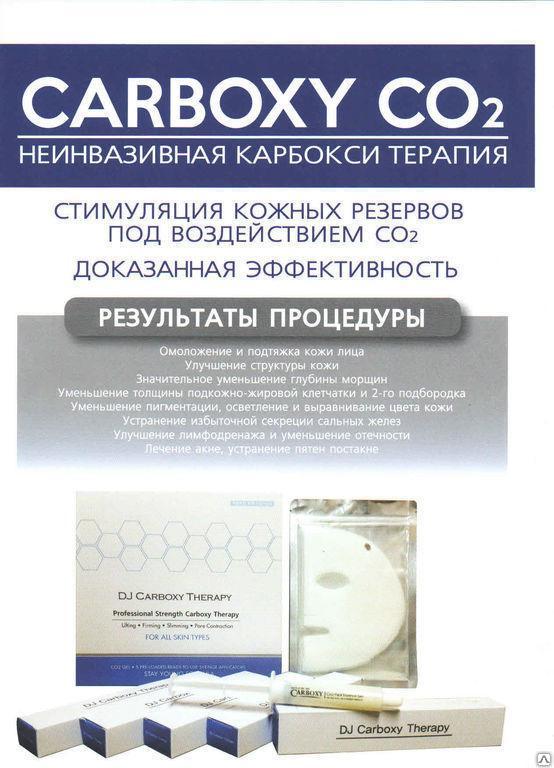 Карбокситерапия и озонотерапия - отличия