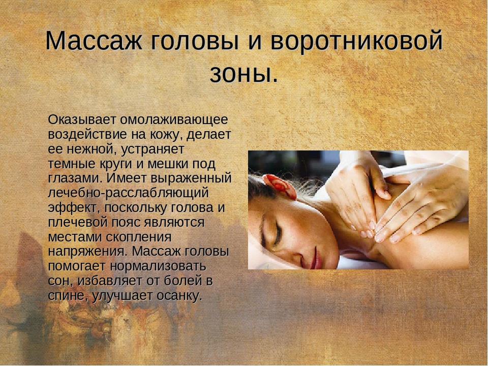 Вибрационный массаж: выполнение и техника массажа, показания и противопоказания, массаж грудной клетки