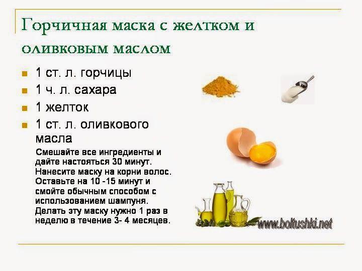» избранные рецепты масок для волос с горчицей для роста волос в домашних условиях: горчичная мощь