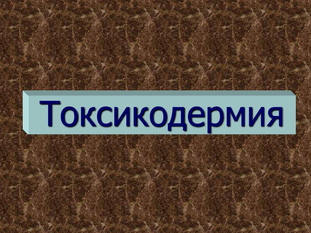 Токсидермия у детей и взрослых - симптомы и лечение - docdoc.ru