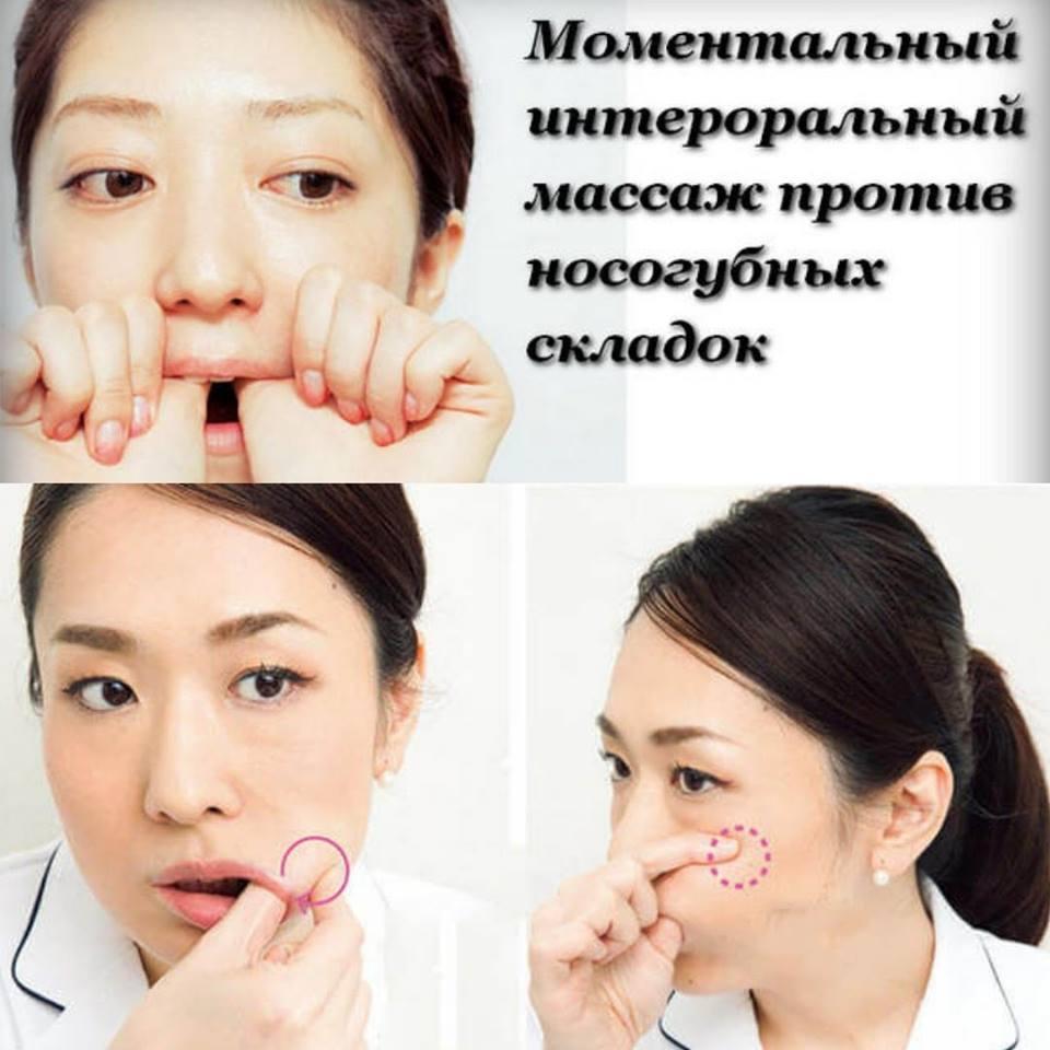Как убрать носогубные складки за 5 минут в день