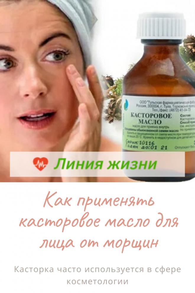 Касторовое масло от морщин на лице и вокруг глаз - правила применения + отзывы