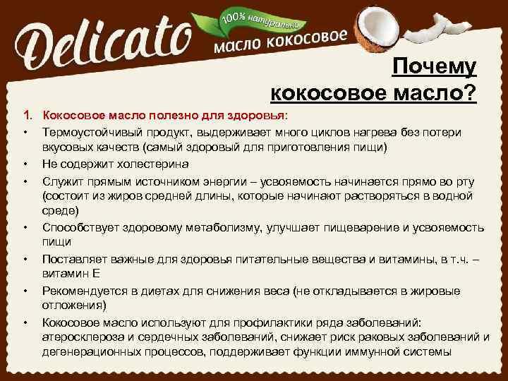 Кокосовое масло в косметологии, для лица, волос и тела