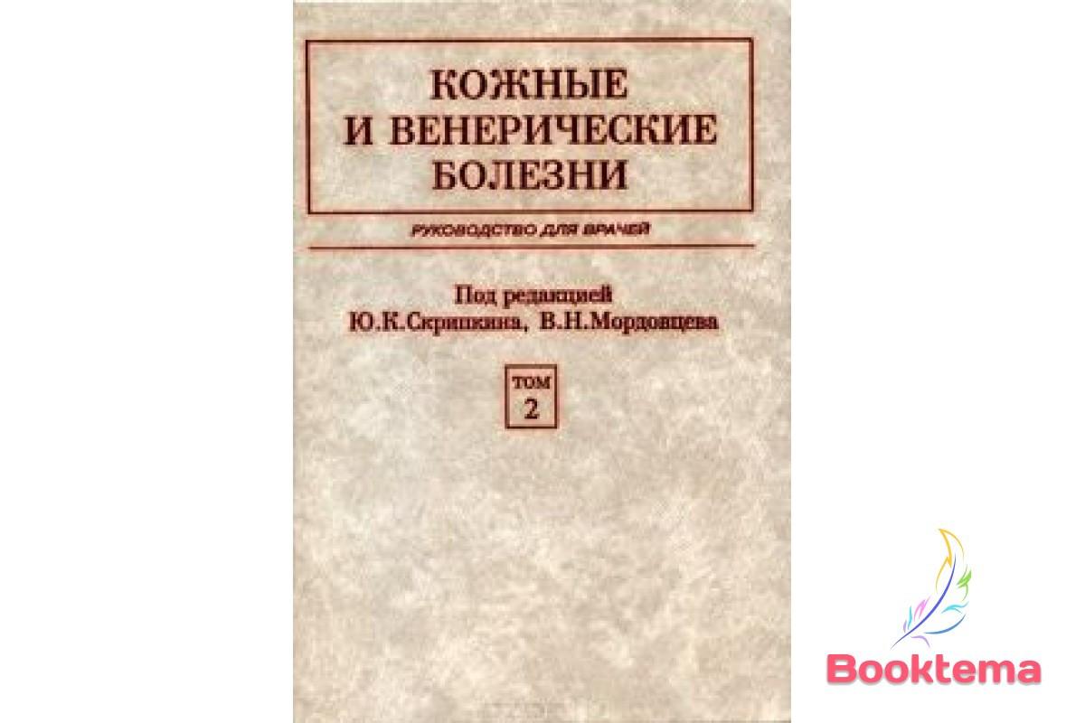 История болезни. эндокринология | рефераты km.ru