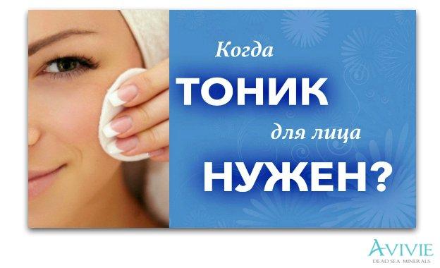 Как использовать тоник для лица и нужно ли смывать водой, после применения – советы косметологов