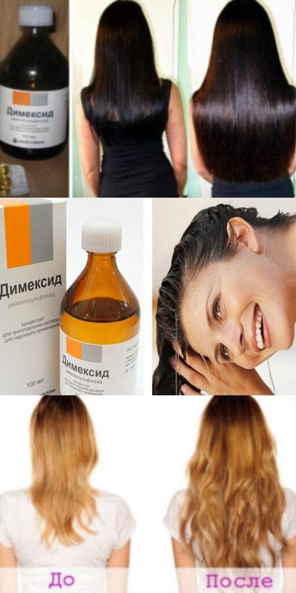 «димексид» для роста волос