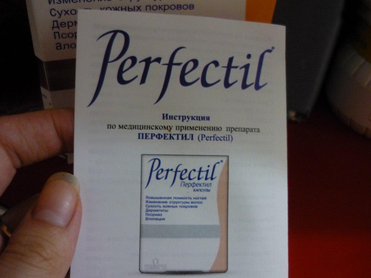Инструкция по применению витаминов «Перфектил»