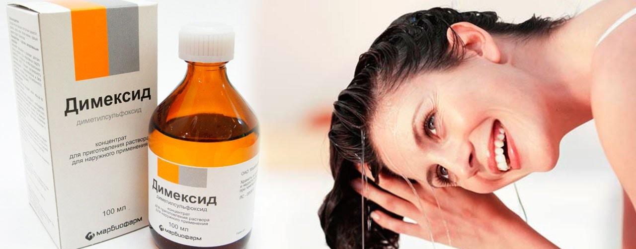 Маски для  волос с димексидом – секреты роскошных локонов