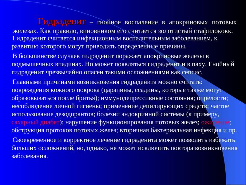 Гидраденит. причины, симптомы, диагностика и лечение болезни.  :: polismed.com