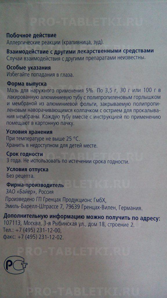 Инструкция бепантен derma увлажняющий лосьон