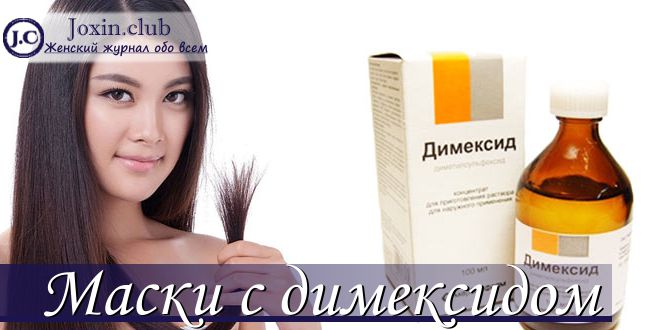 Рецепты масок для волос против выпадения с димексидом