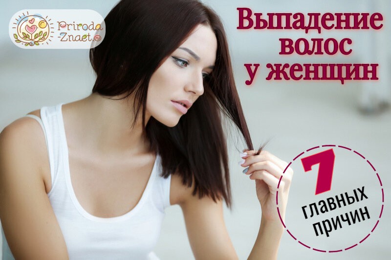 Выпадают волосы после родов: что делать, каковы причины и особенности лечения