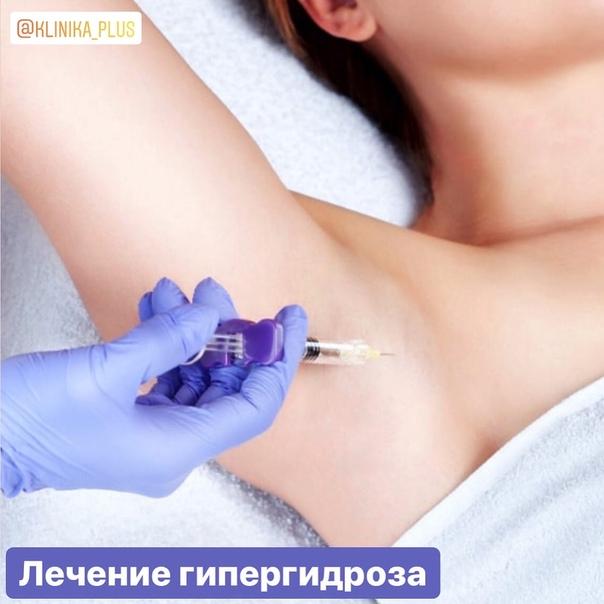 Как избавиться от повышенной потливости всего тела: медикаментозные и народные методы лечения