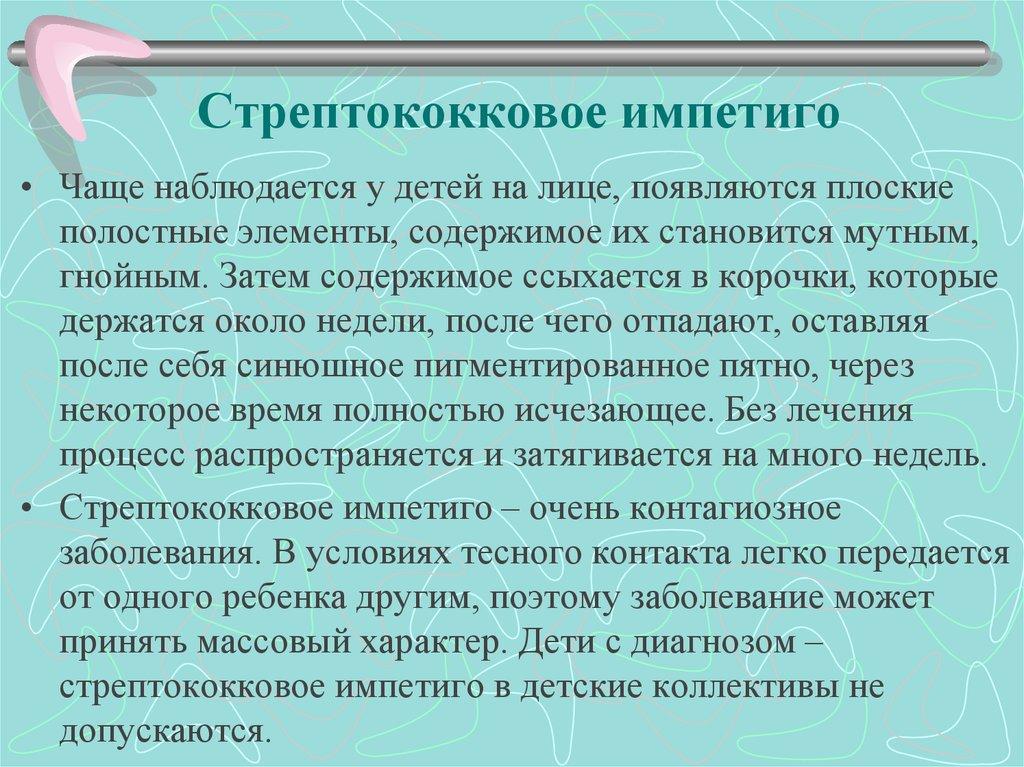 Стрептококковое импетиго - симптомы болезни, профилактика и лечение стрептококкового импетиго, причины заболевания и его диагностика на eurolab