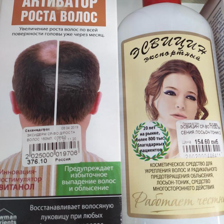 Рейтинг активаторов роста волос: dnc, эксидерм, золотой шелк