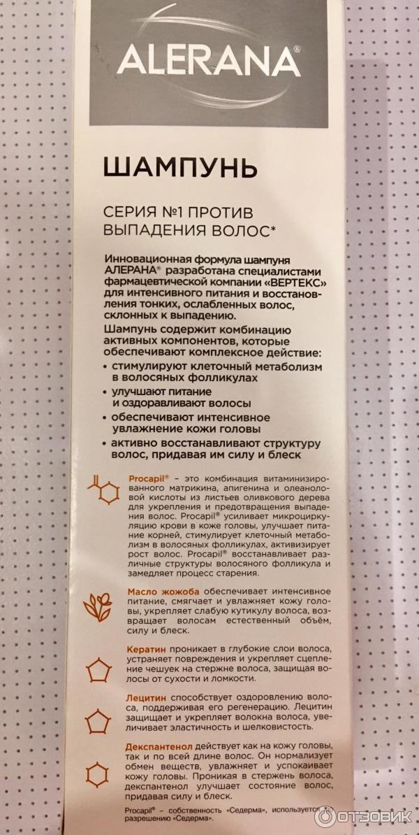 """""""алерана"""" - спрей против выпадения волос: отзывы, применение, состав, инструкция и описание"""