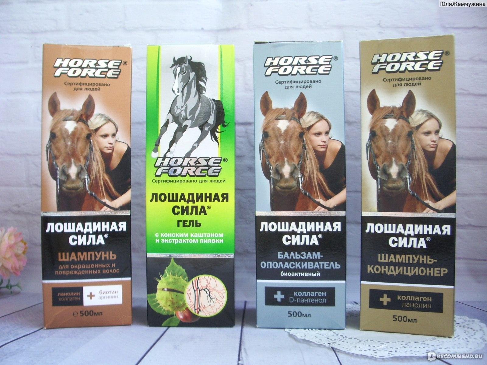 Шампунь лошадиная сила - разбор состава, отзывы