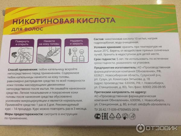 Витамин pp (никотиновая кислота) : инструкция по применению