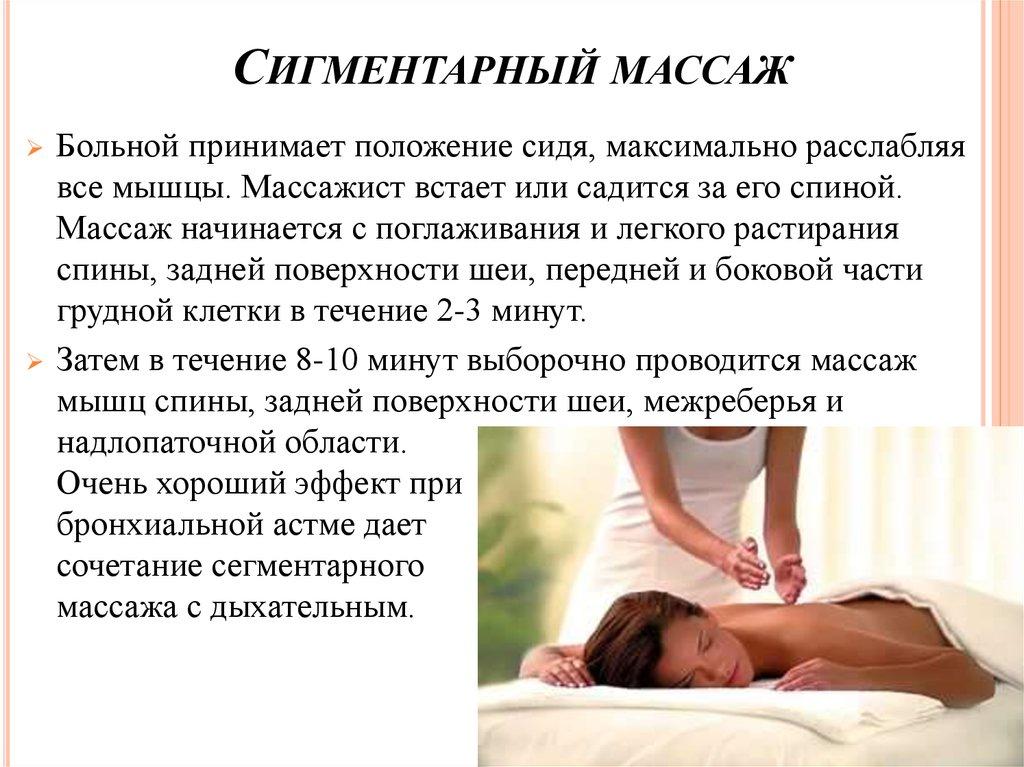Вибрационный массаж, техника выполнения массажа