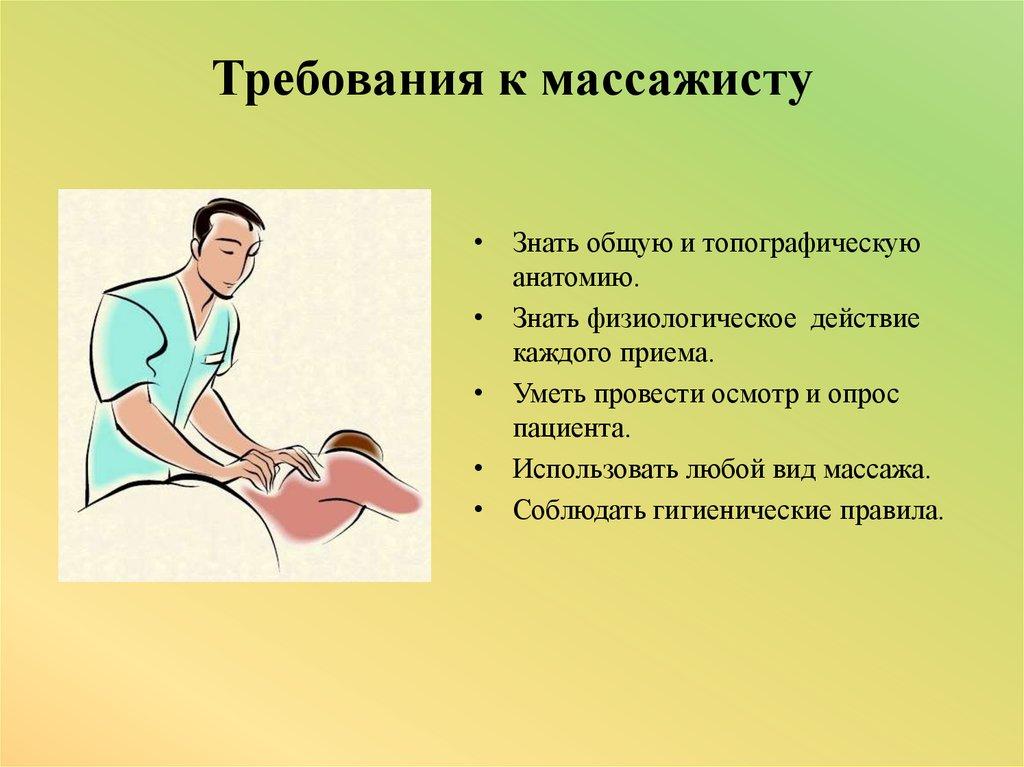 Антицеллюлитный массаж: противопоказания к проведению процедуры