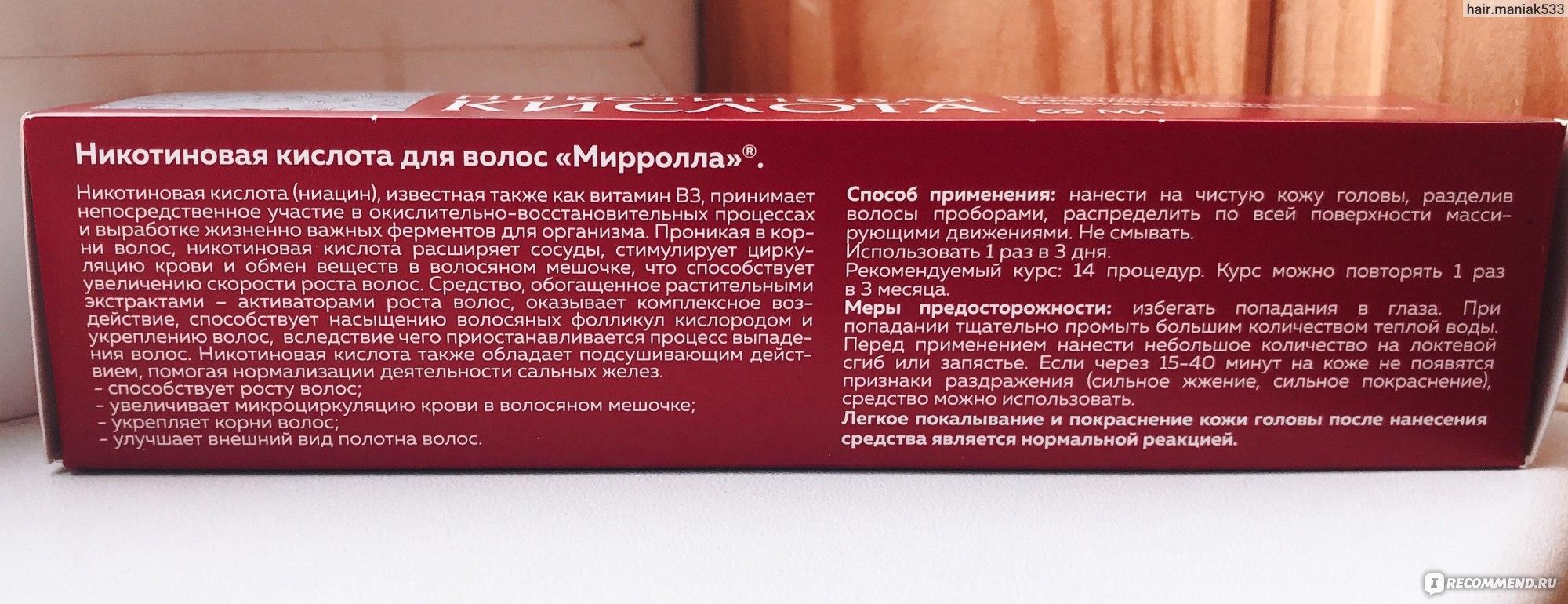 Никотиновая кислота в таблетках для волос, маски для роста. инструкция по применению, отзывы врачей
