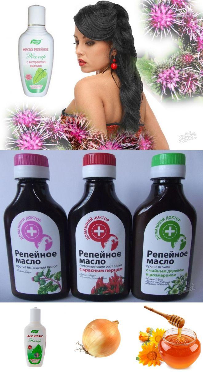 Эффективные маски для волос с репейным маслом: рецепты, правила использования