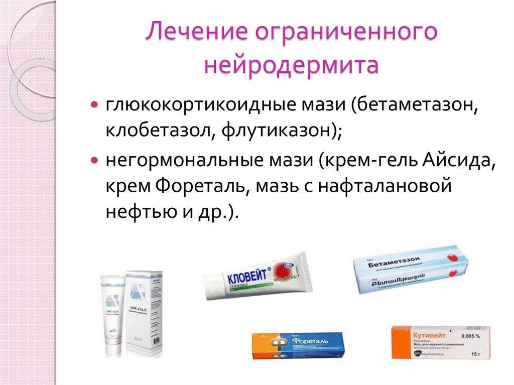 Нейродермит