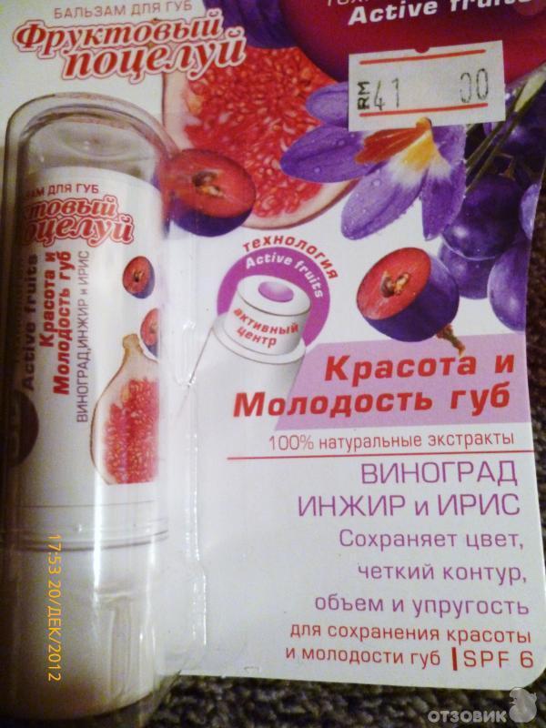 Рейтинг 8 гигиенических помад и помада аевит