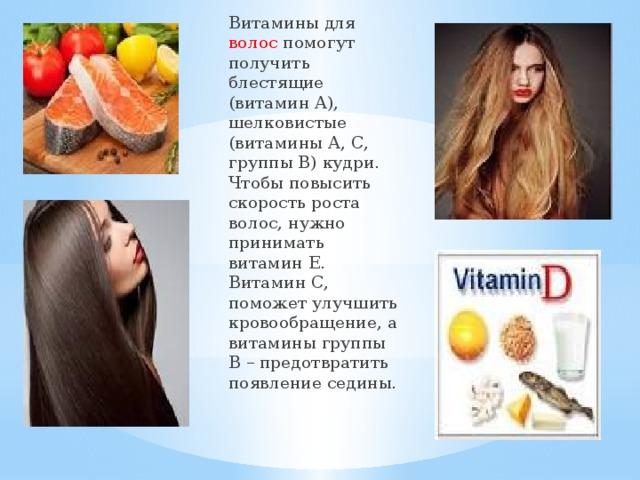 Что нужно кушать, чтобы не выпадали волосы