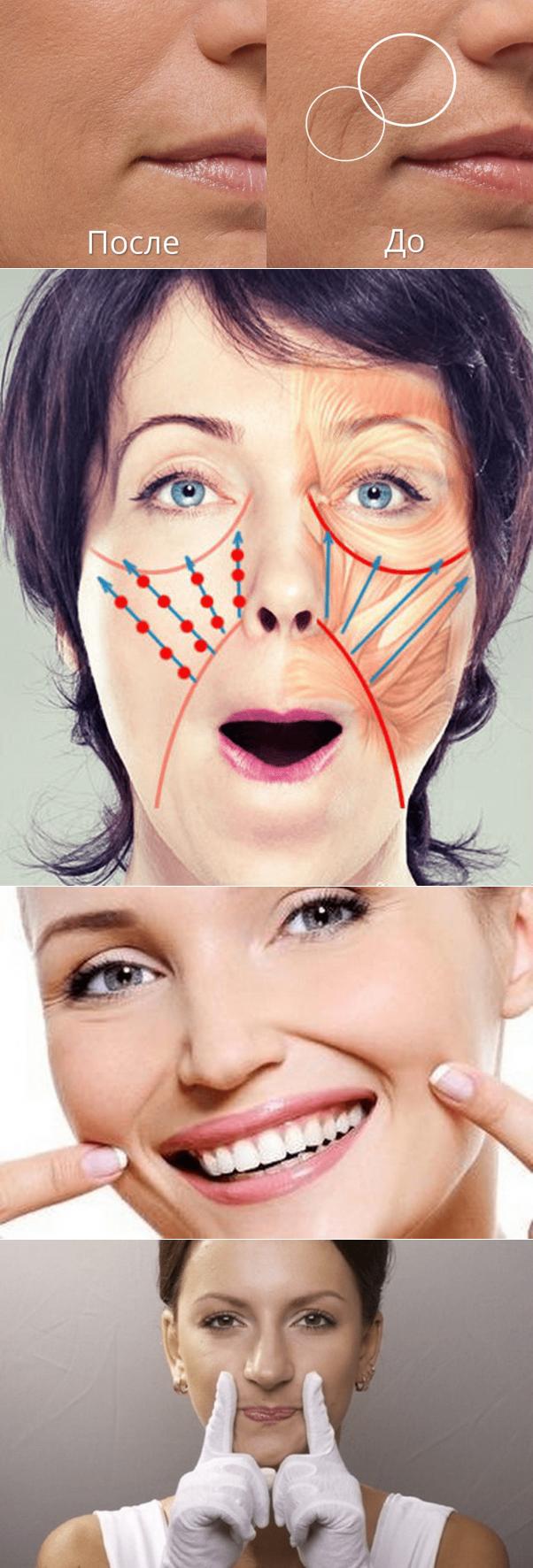 Убираем носогубные морщины: омолаживающие техники