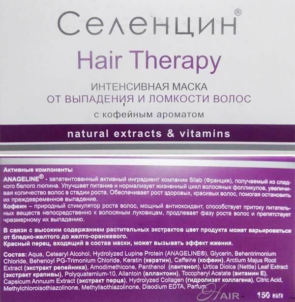Что говорят врачи о селенцине для волос?