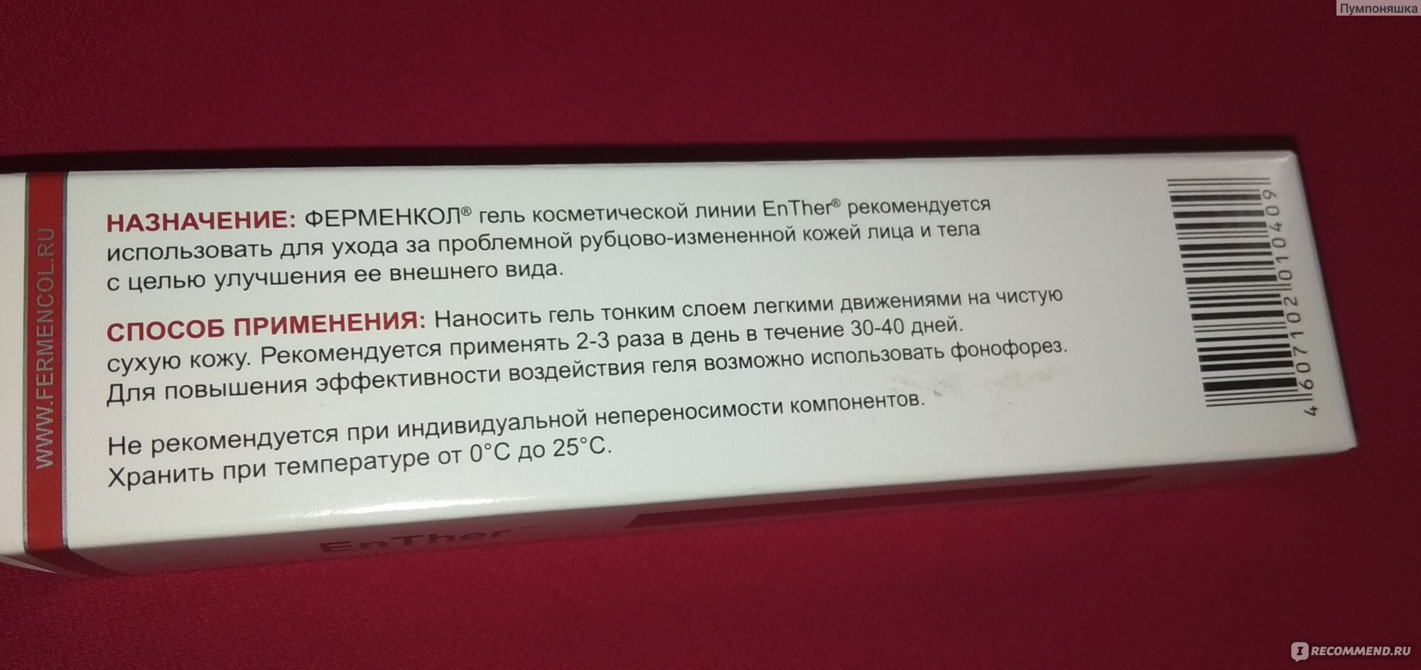 ФЕРМЕНКОЛ ГЕЛЬ