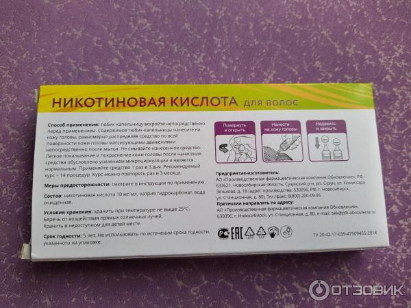Все, что нужно знать о никотиновой кислоте для роста волос. лечение волос никотиновой кислотой сколько ампул никотиновой кислоты добавлять в шампунь