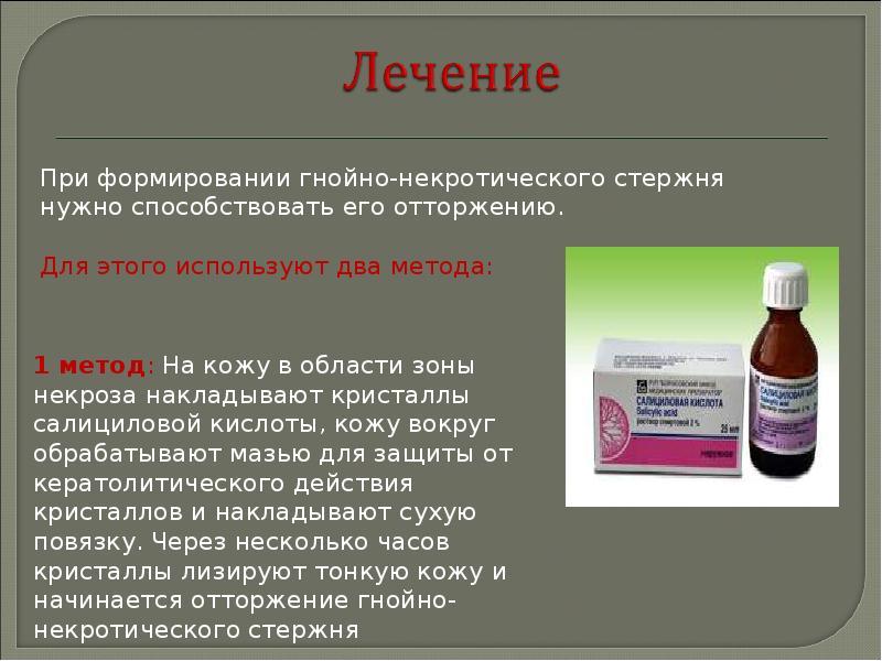 Фурункулы на теле — причины, лечение, симптомы заболевания